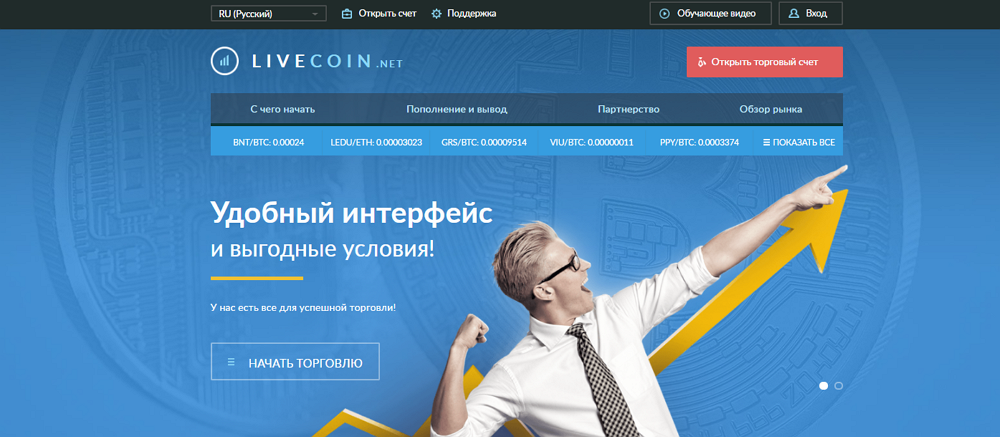 livecoin биржа